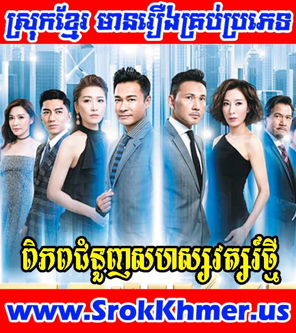 Piphop Chumnounh Sahassavoat 20 Cont | Another Era (2018) | Khmer Movie | Movie Khmer | Khmer Drama | Chinese Drama