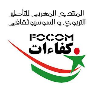 المنتدى المغربي للتأطير التربوي السوسيوثقافي