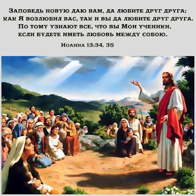 истинная религия, вера