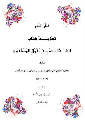 قطر الندى تهذيب كتاب الشفا14