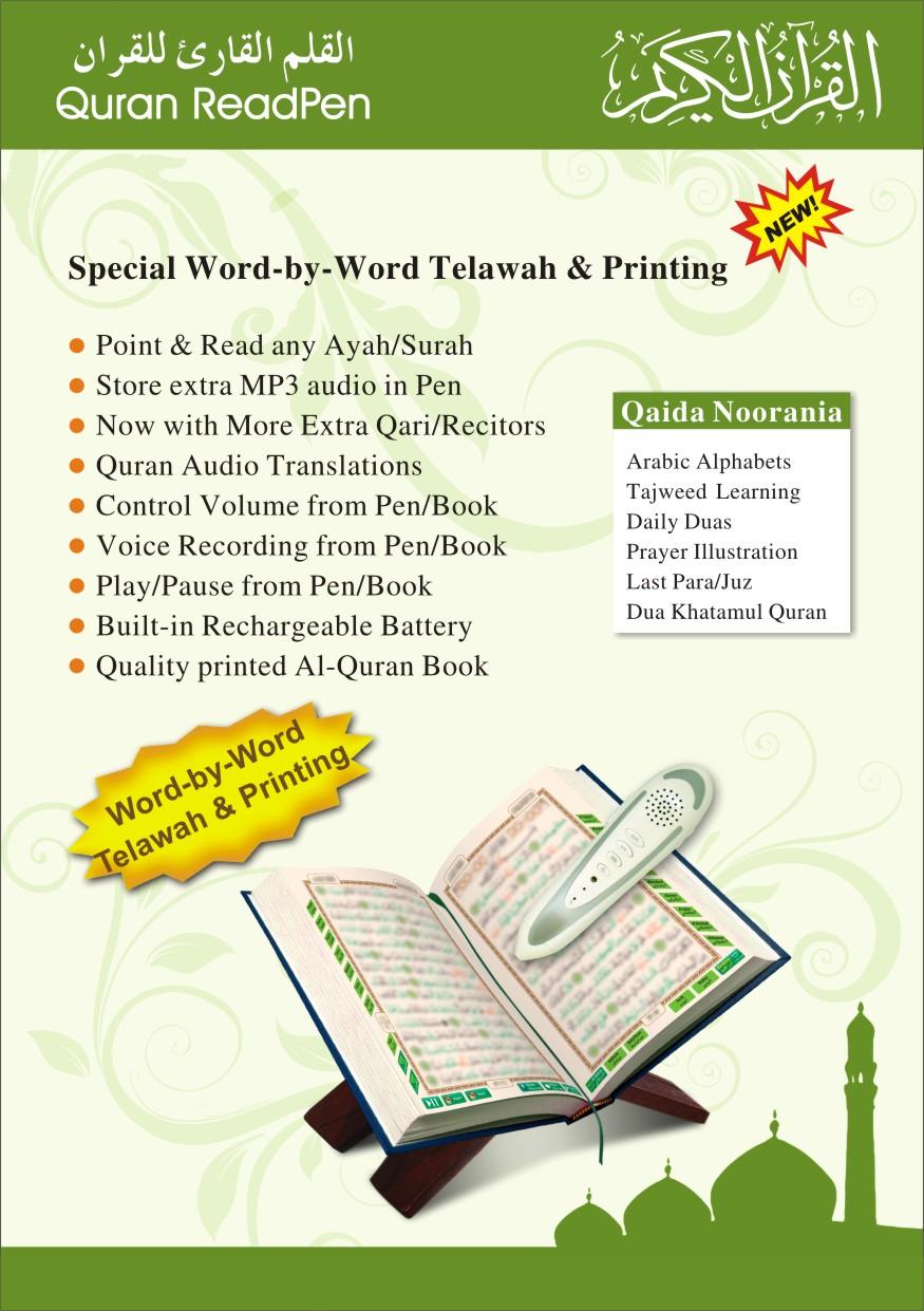 Quran In Word 2013 : quran, Quran