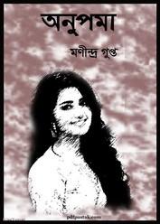 Anupoma by Manindra Gupta