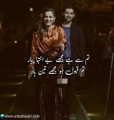 Tum Say Hai Mujhe Be-Inteha Pyaar..  Tum Qabool Ho Mujhe Teen Bar..!!  #couple #love