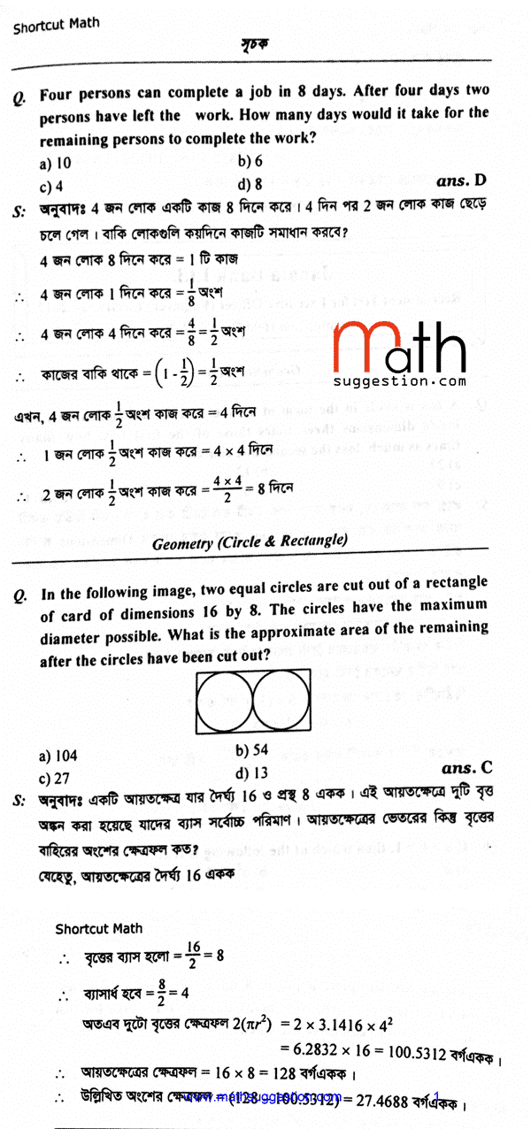 Math Solution of Southeast Bank TO Exam 2016 02