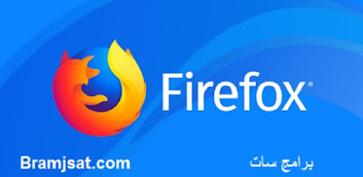 تحميل متصفح موزريلا فايرفوكس 2019 Mozilla Firefox كمبيوتر مجانا