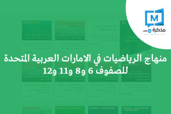 منهاج الرياضيات في الامارات العربية المتحدة للصفوف 6 و8 و11 و12
