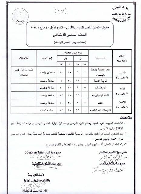 جدول امتحانات محافظة المنوفيه الترم الثانى اخر العام لجميع المراحل التعليمية،ابتدئى اعدادي، ثانوى