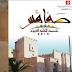 صفاقص عاصمة للثقافة العربية