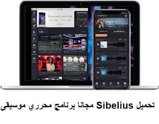 تحميل Sibelius 18.11.0.864 مجانا برنامج محرري موسيقى
