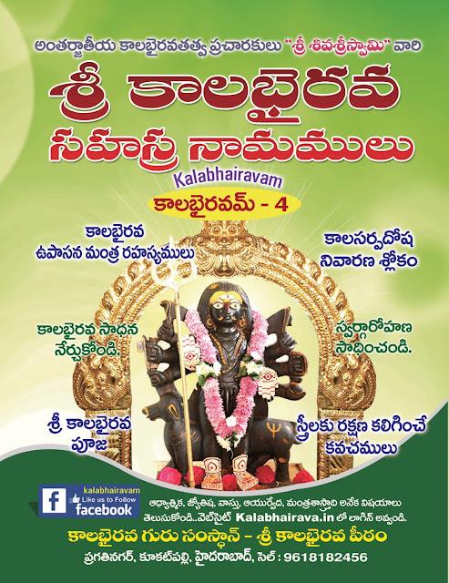 కాలభైరవ సహస్రనామాలు | Kalabhairava Sahasranamaalu  |  GRANTHANIDHI | MOHANPUBLICATIONS | bhaktipustakalu