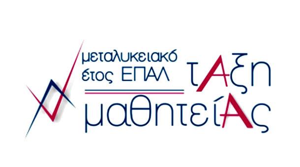 Διενεργήθηκαν με επιτυχία οι εξετάσεις Πιστοποίησης των αποφοίτων του «Μεταλυκειακού Έτους - Τάξης Μαθητείας» των ΕΠΑΛ