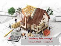 مقاول ترميم منازل في الكويت مقاول ترميمات عامة