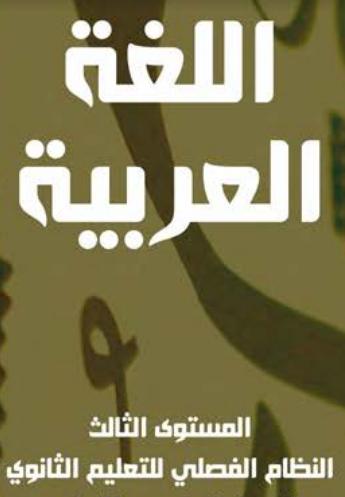 كتاب المادة العلمية اللغة العربية النظام الفصلي المستوى الخامس