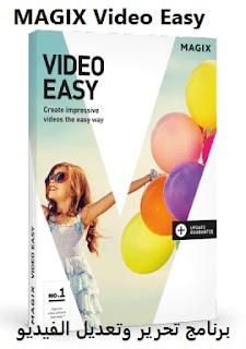 تنزيل برنامج MAGIX Video Easy لتحرير وتعديل الفيديو