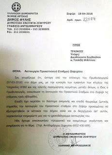 Mέχρι τις 15 Μαΐου 2018, εκτιμά η Διοίκηση της ΤΡΑΙΝΟΣΕ ότι θα λειτουργήσει ο Σταθμός του Προαστιακού στο Ζεφύρι