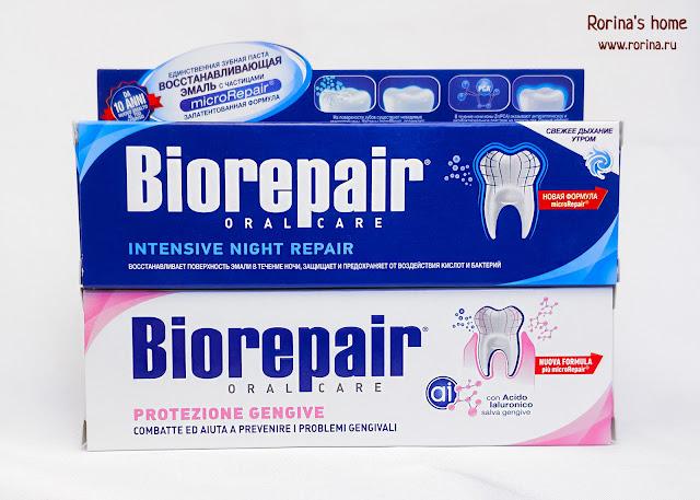 Зубная паста Биорепейр