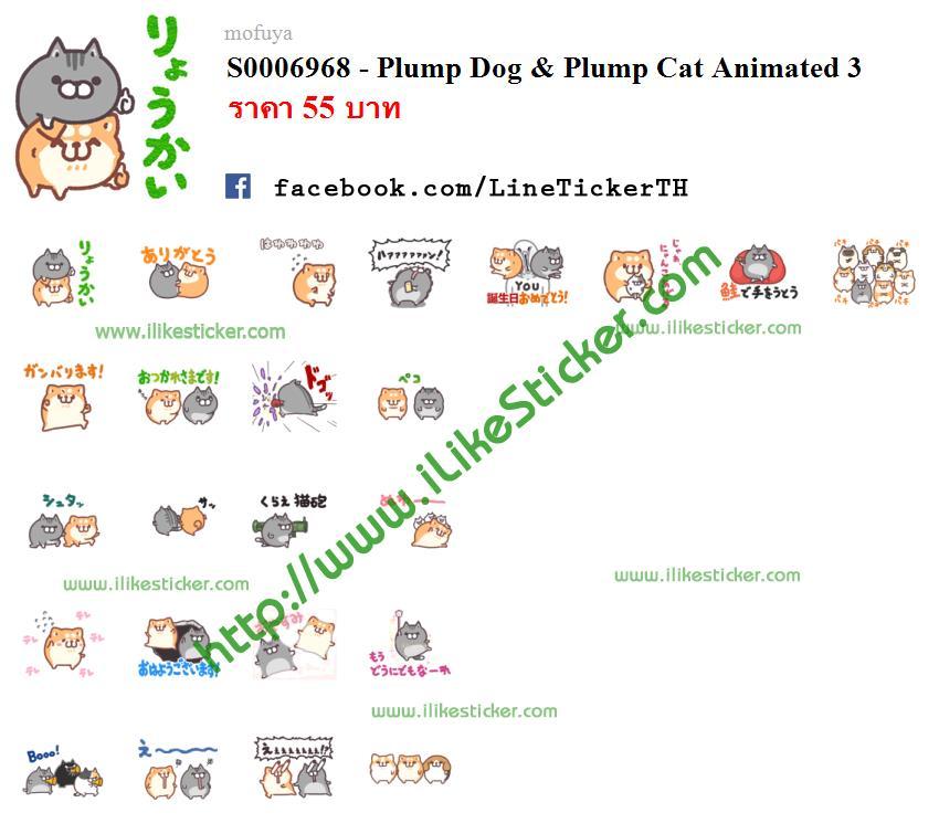 Plump Dog & Plump Cat Animated 3