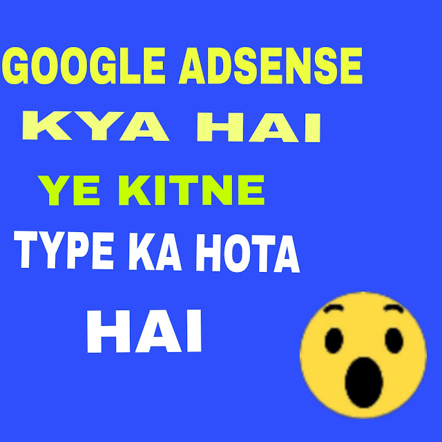 How many types of google adsense account||Google adsense account kya hai -Full information in Hindi