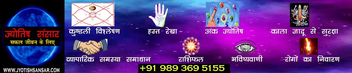 jyotish sansar| Hindi Jyotish| Astrology in Hindi| Jyotish In Hindi Website