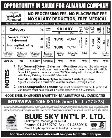 Jobs in Almarai Saudi Arabia for Nepali, Salary Rs 48,870
