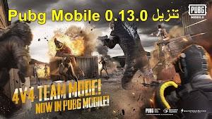 تتزيل أحدث إصدار Pubg Mobile 0.13.0