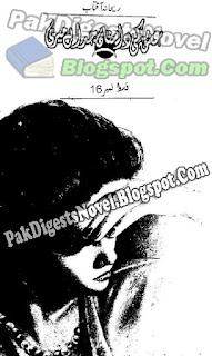 Ishq Ki Dastan Juda Hai Meri Episode 16 Novel By Rehana Aftab Pdf Download