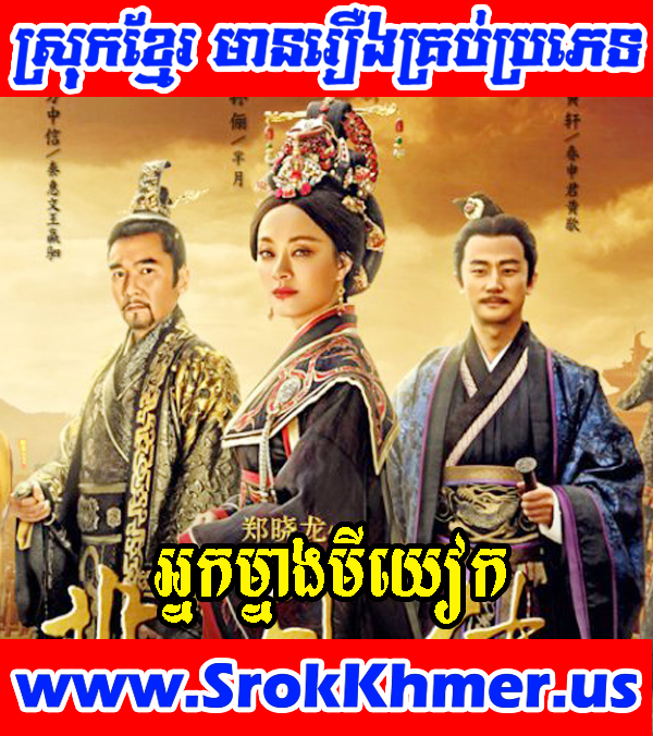 Nak Mneang Mi Yue 81 END - Legend of Mi Yue (2015) - Khmer Movie - Movie Khmer - Chinese Drama