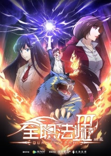 Quanzhi Fashi 3rd Season Batch Episode Subtitle Indonesia