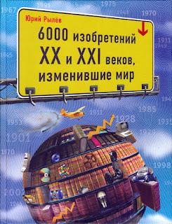 обложка книги рылева 6000 изобретений