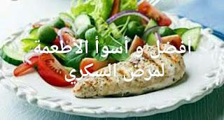 أفضل و أسوأ الأطعمة لمرض السكري