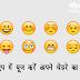 [how to use your face emoji in chat in Hindi] व्हाट्सएप चैटिंग में यूज करें अपने चेहरे का इमोजी