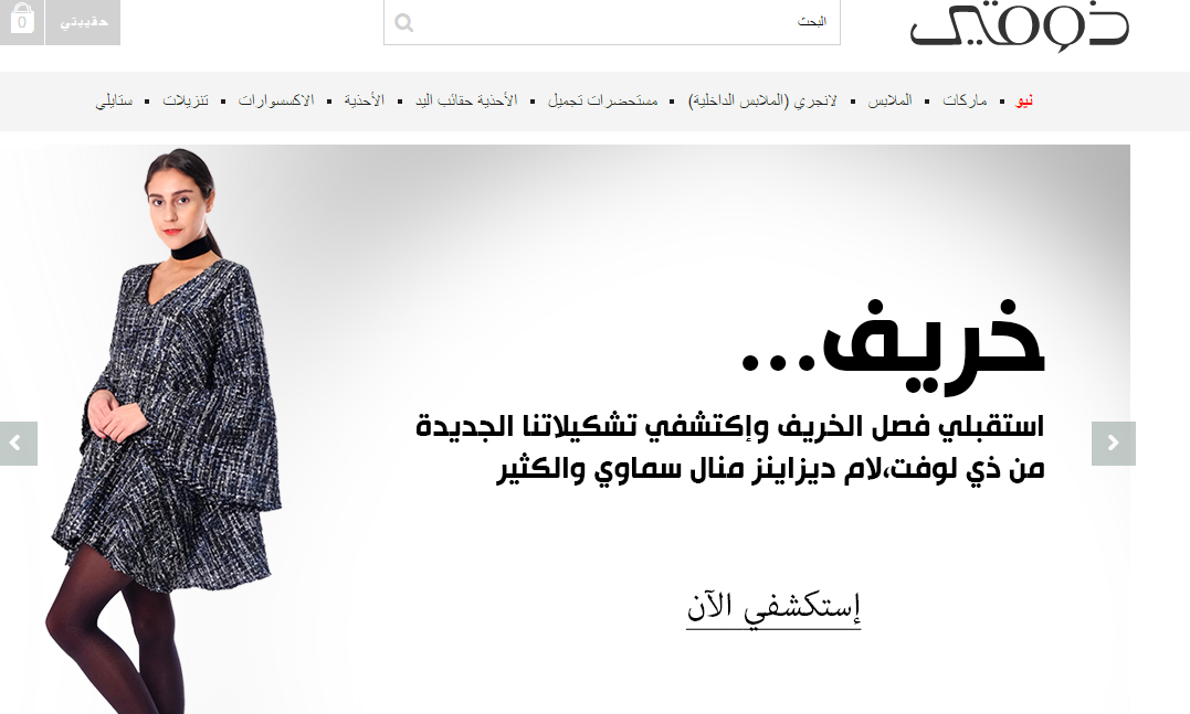 c457ab92df267 thouqi موقع تسوق كويتي أون لاين خاص ببيع الملابس والأزياء والملابس الداخلية  وكل أنواع الحقائب والشنط والإكسسوارات والأحذية بأنواعها .