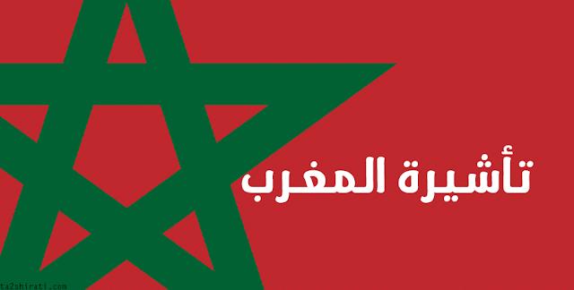 Morocco visa information