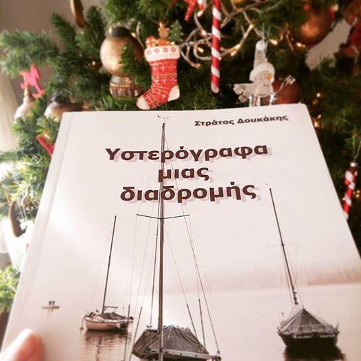 70b40473926 Τόσες μέρες σκέφτομαι, θα κάνω ανάρτηση και θα γράψω αυτό ή θα γράψω το  άλλο, θα γράψω πως είχα ένα δώρο χριστουγεννιάτικο από ένα πολύ καλό  διαδικτυακό μου ...