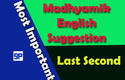Important English Suggestion for Madhyamik 2018 Exam   WBBSE