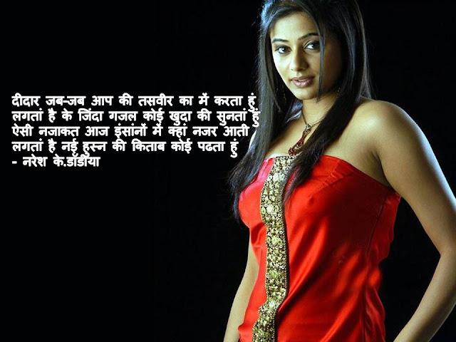 दीदार जब-जब आप की तसवीर का में करता हुं Hindi Muktak By Naresh K. Dodia