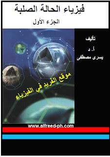 تحميل كتاب فيزياء الحالة الصلبة ـ الجزء الأول pdf ، أ.د. يسري مصطفى ، كتب فيزياء جامعية ، فيزياء الجوامد
