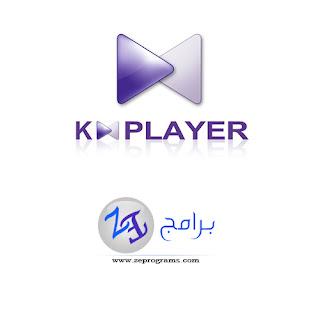 تحميل كي ام بلاير KMPlayer 2017 مجانا