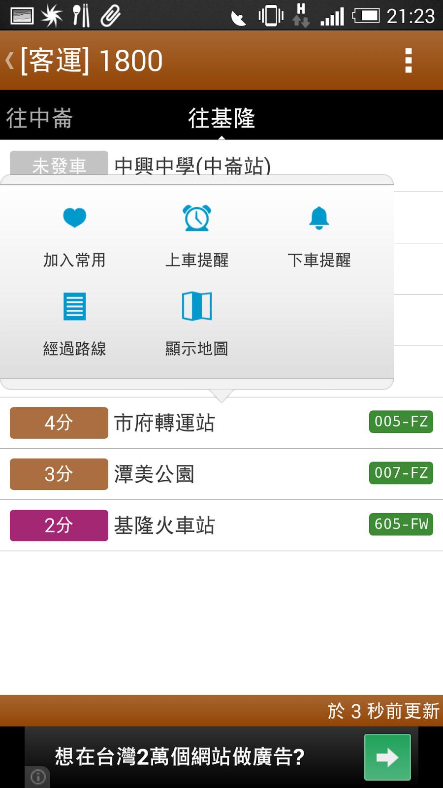 臺灣版Google地圖欠缺功能就用這11款 App 補足|數位時代