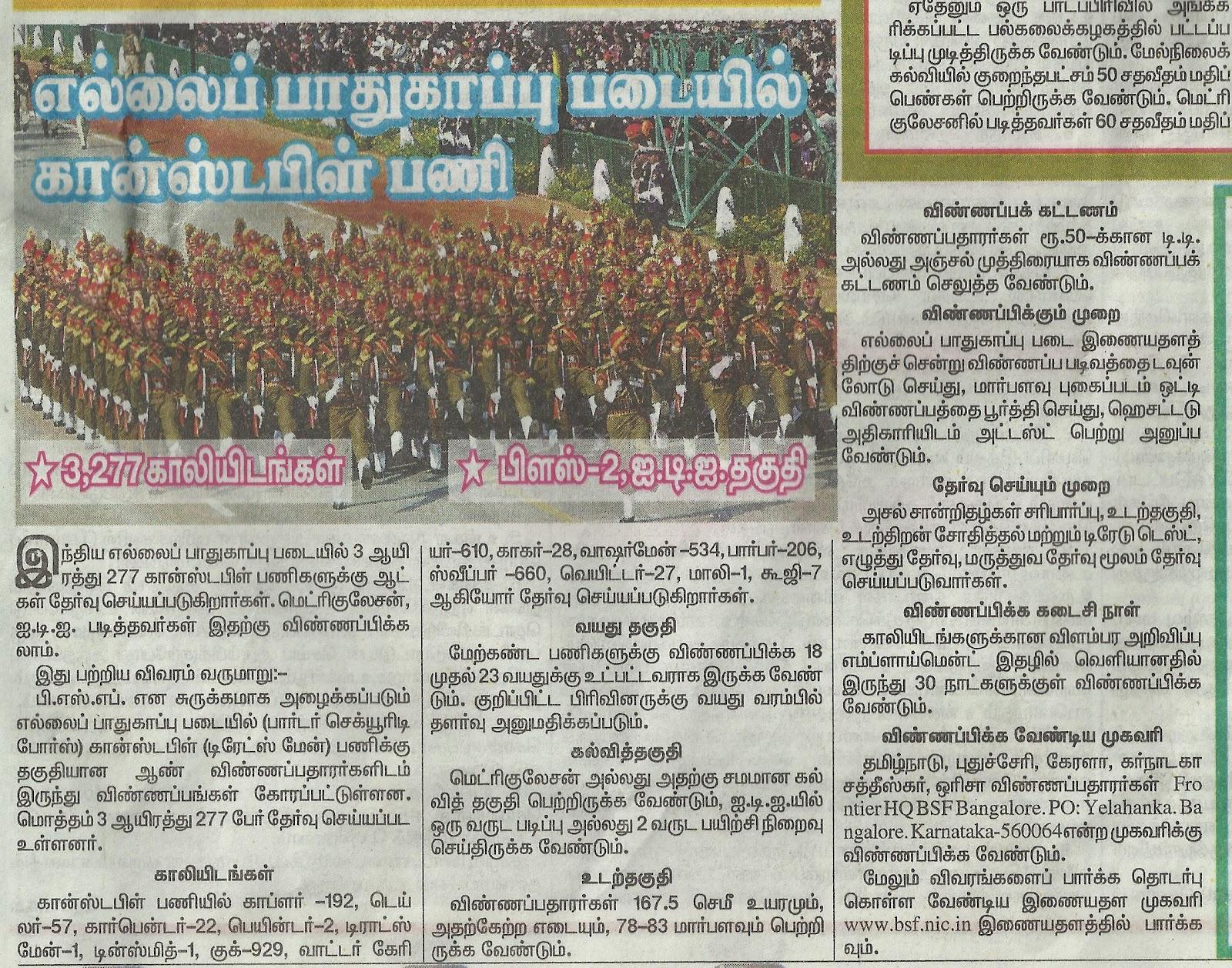 5 Tamil Nadu Medical Application Form Download on