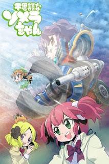 Fushigi na Somera-chan (2015)