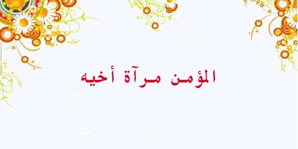 من أنوار تجليات الملك الخلاق / سيدي محمد الحراق