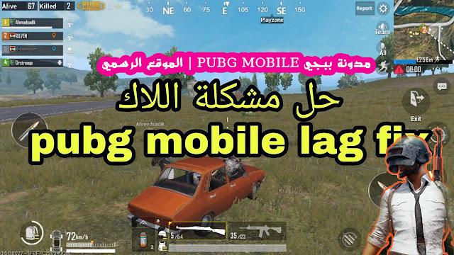 الحل النهائي لمشكلة الاق (التعليق) في لعبة ببجي موبايل pubg mobile