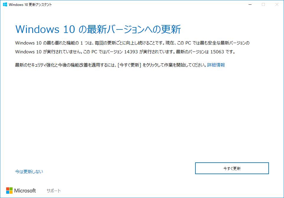 【Windows 10】Creators Update アップデートは慎重に_1