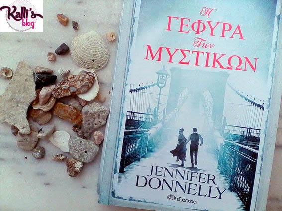 """""""Η γέφυρα των μυστικών"""", της Jennifer Donnelly από τις Εκδόσεις Διόπτρα"""