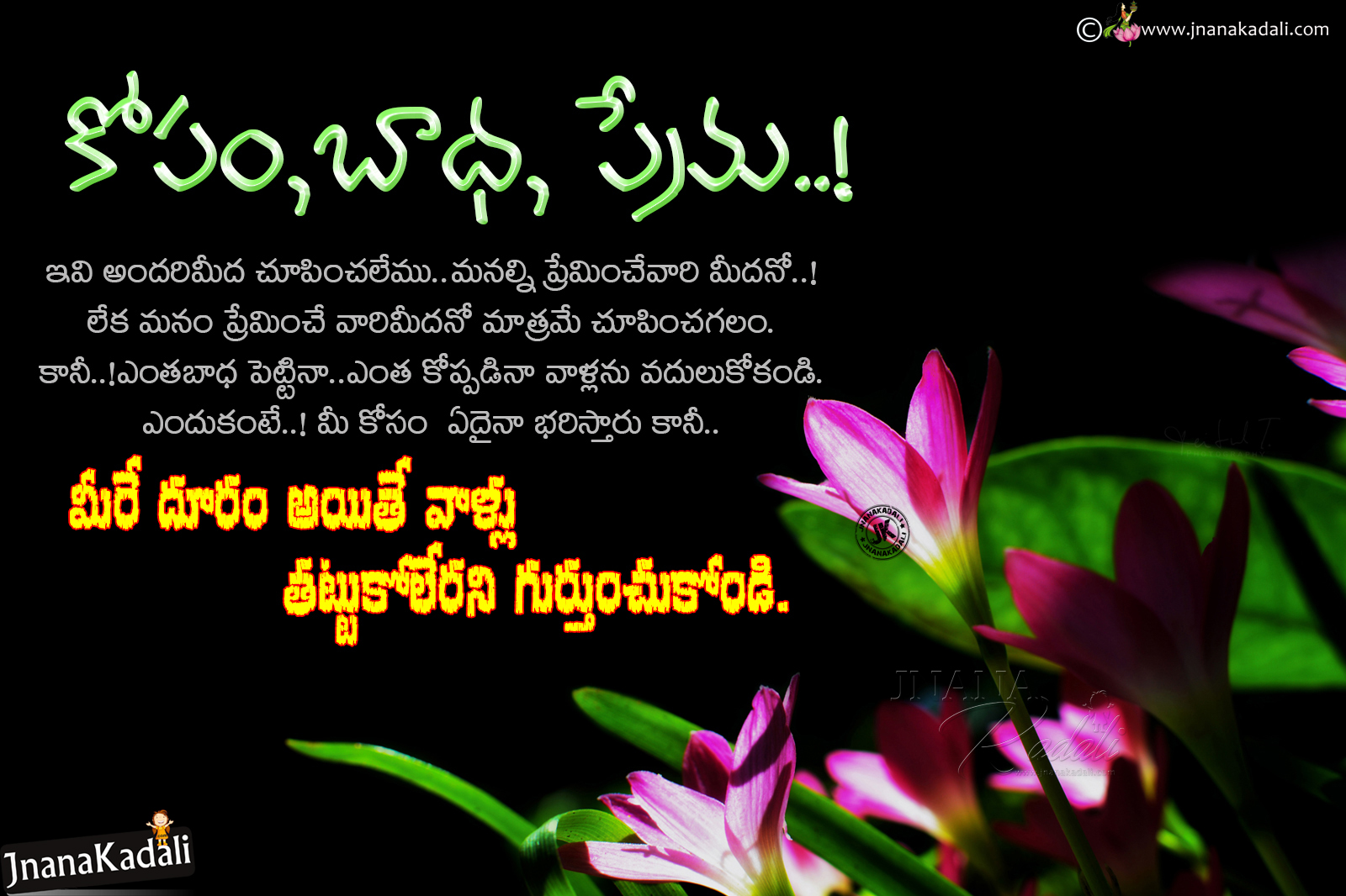 Rhyming Life Quotes Heart Touching Telugu Relationship Quote With Hd Wallpaper Free