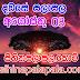 Ada dawase lagna palapala 2019-08-03 | ලග්න පලාපල