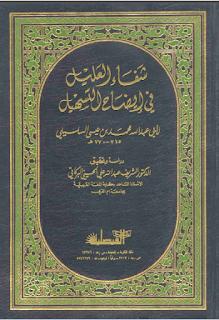 تحميل شفاء العليل في إيضاح التسهيل - محمد بن عيسى السلسيلي pdf