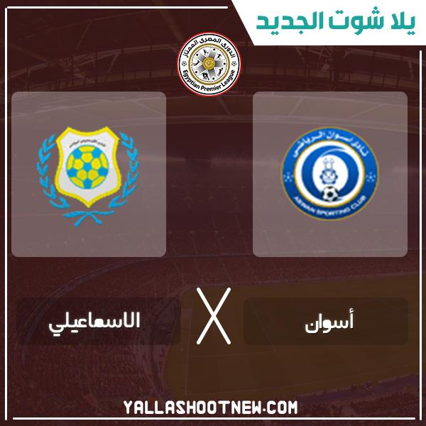 مشاهدة مباراة الاسماعيلي واسوان بث مباشر اليوم 3-2-2020 في الدوري المصري