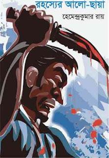 রহস্যের আলো-ছায়া - হেমেন্দ্রকুমার রায় Rahasyer Alo Chaya by Hemendra Kumar Roy